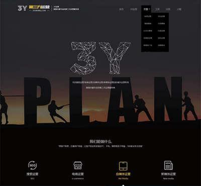 第三方运营服务商html动画网站模板