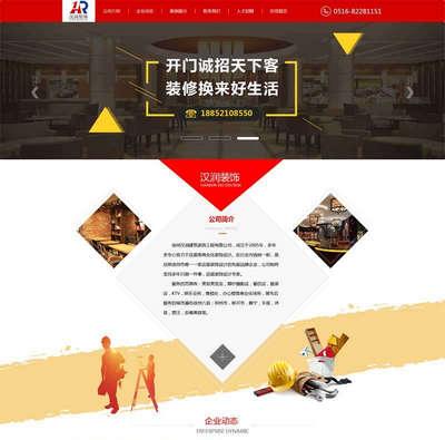 红色大气的建筑装饰工程公司响应式网站模板
