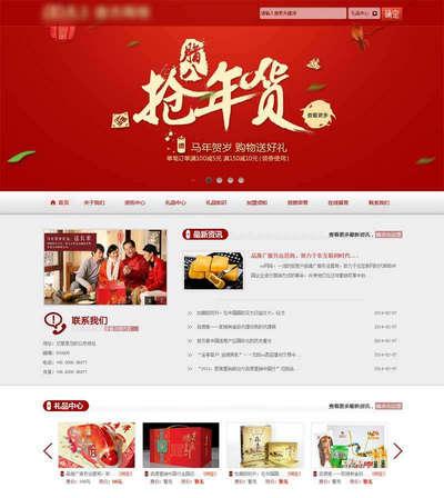 红色年货礼品定制企业html静态模板