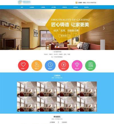 蓝色大气装修装饰公司网站响应式模板