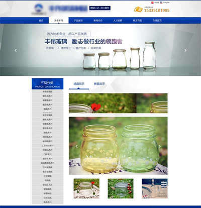 蓝色玻璃制品企业html静态网站模板