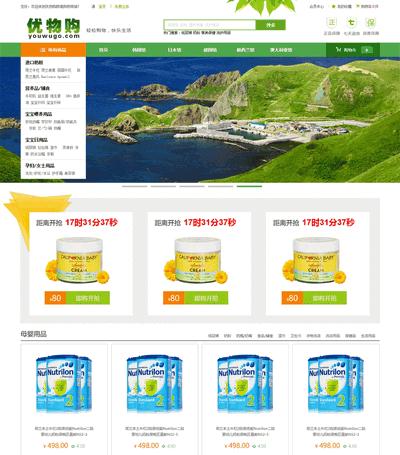 母婴用品购物商城首页html模板下载