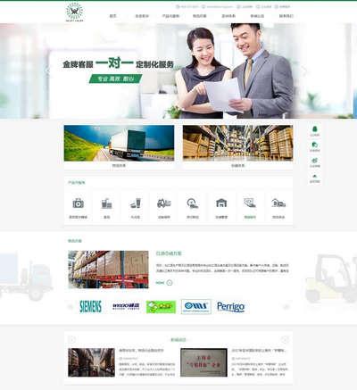 绿色物流运输服务公司html静态网站模板
