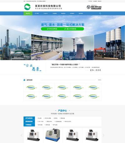 营销型环保设备生产解决方案公司