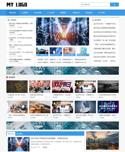 新闻资讯个人博客织梦响应式网站源码(TAGS静态化)