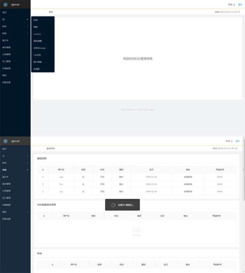 react开发后台管理系统ui模板