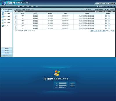 vista风格企业html后台管理系统模板下载