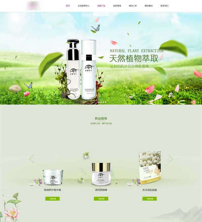 大气美容护肤化妆品公司网站响应式模板