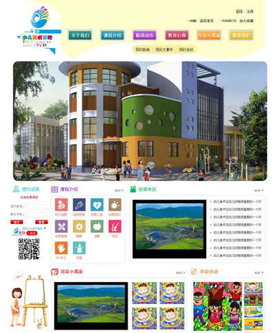 儿童美术基地教育网站html静态模板