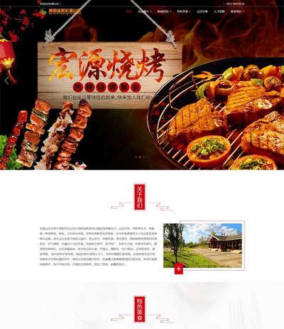 古典风火锅烧烤美食山庄html网站模板