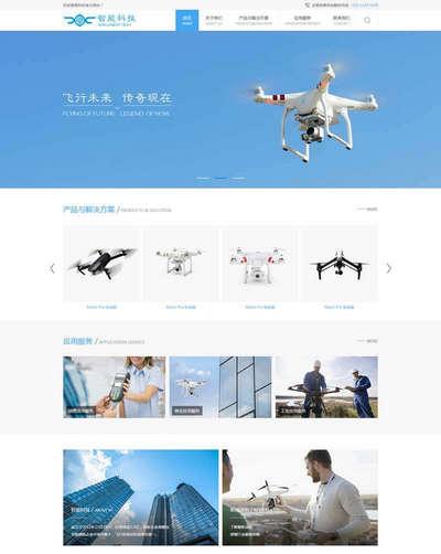 大气无人飞机科技公司html网站模板