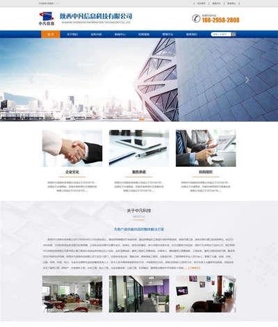 工程信息科技公司网站html静态模板