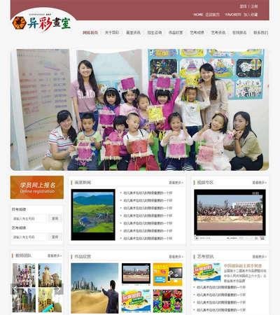 实用幼儿美术学习教育网站静态html模板