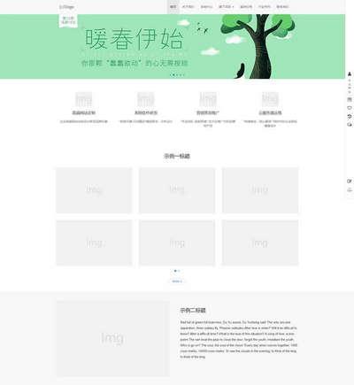 响应式通用建站公司html首页网页模板