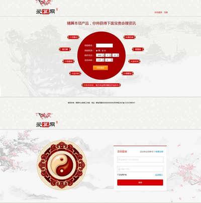 在线算命html静态网站模板