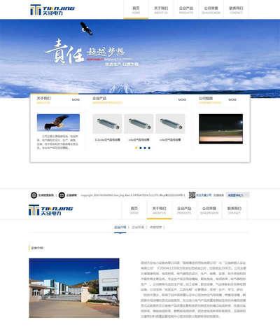 简单电力设备公司网站静态html模板