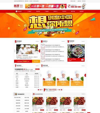 餐饮美食项目培训管理html静态网站模板