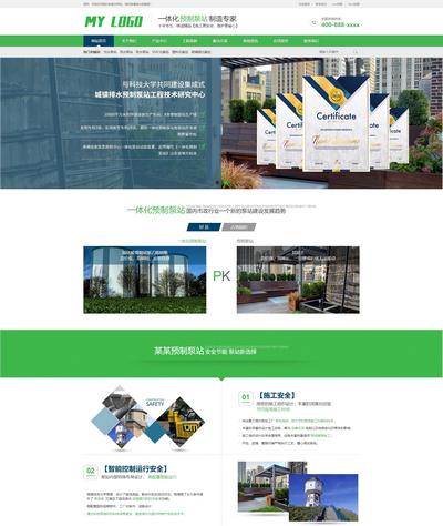 预制泵站制造施工解决方案公司织