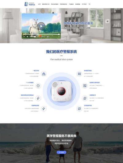 简洁医疗科技研发公司html网页模板