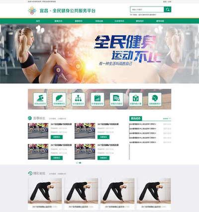 绿色全民健身公共服务平台网站模板