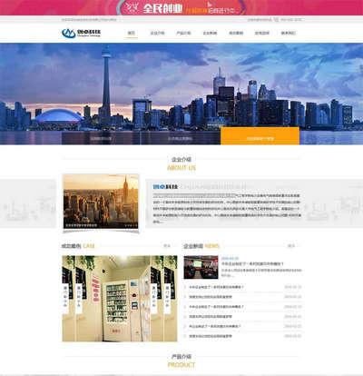 无人售货机厂家企业html网站模板下载
