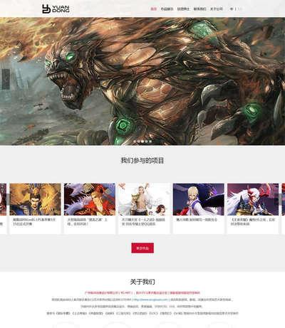响应式游戏动漫设计公司官方网站模板