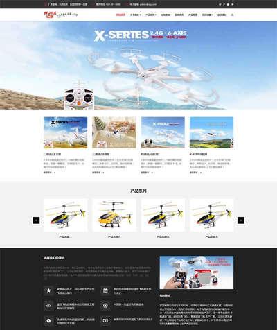 响应式无人机玩具公司官方网站ht