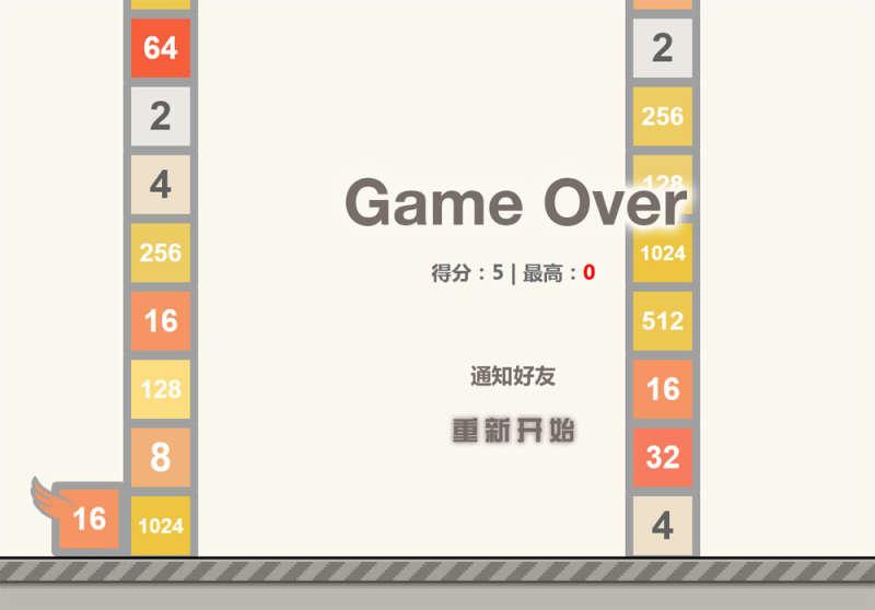 HTML5飞翔的2048游戏源码