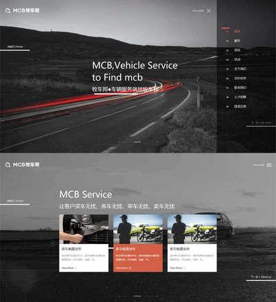 黑色全屏4S店车辆服务公司html网