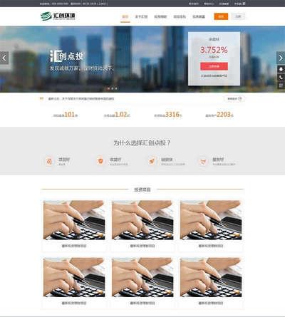 金融投资理财服务企业html静态模