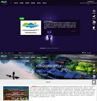 宽屏旅游景区官网html静态模板