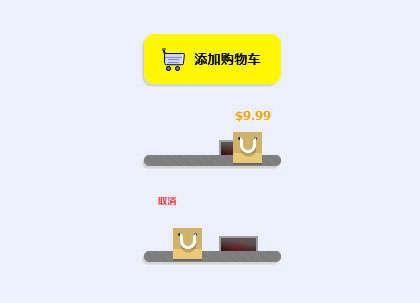 购物袋加入购物车交互特效
