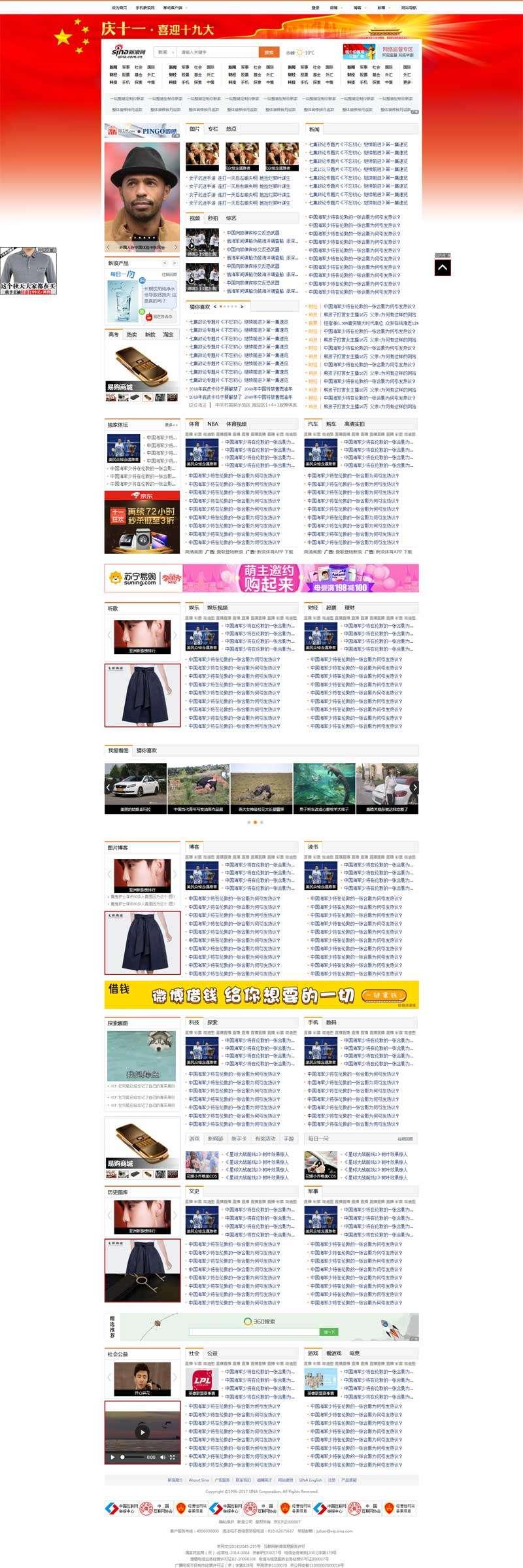 新闻资讯门户网站首页模板html下载