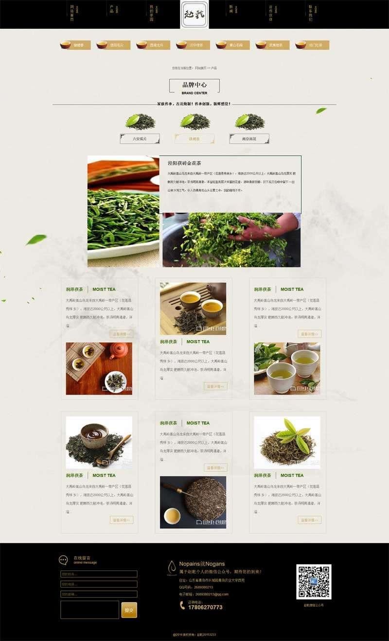 古典风格的茶园茶叶酿制企业网站模板