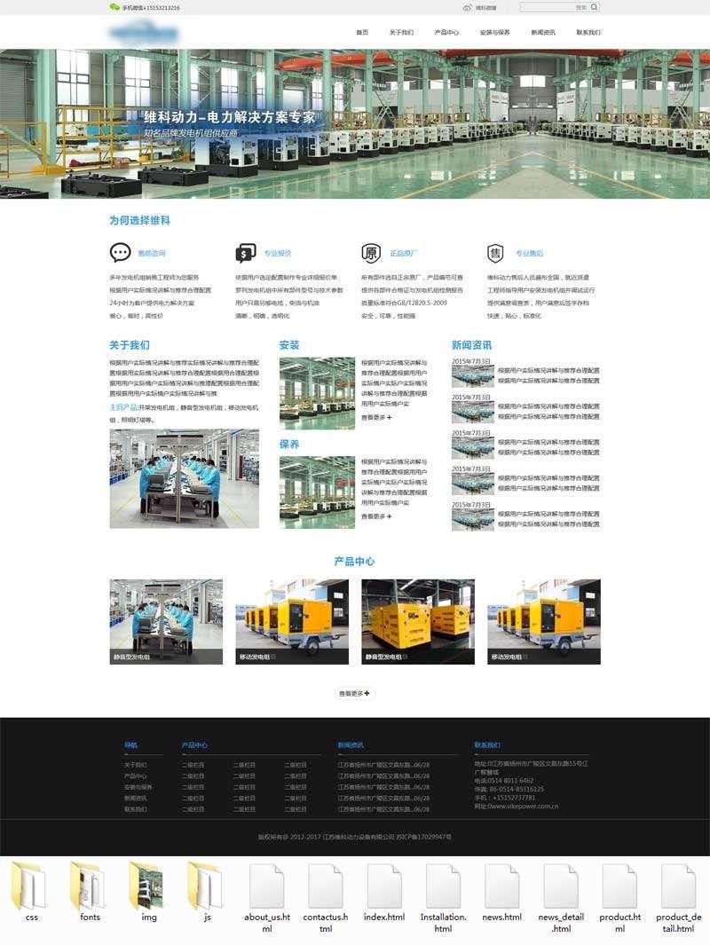 通用的电机组装机械工厂网站模板