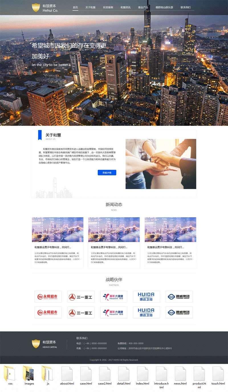 通用的金融资本投资管理网站模板