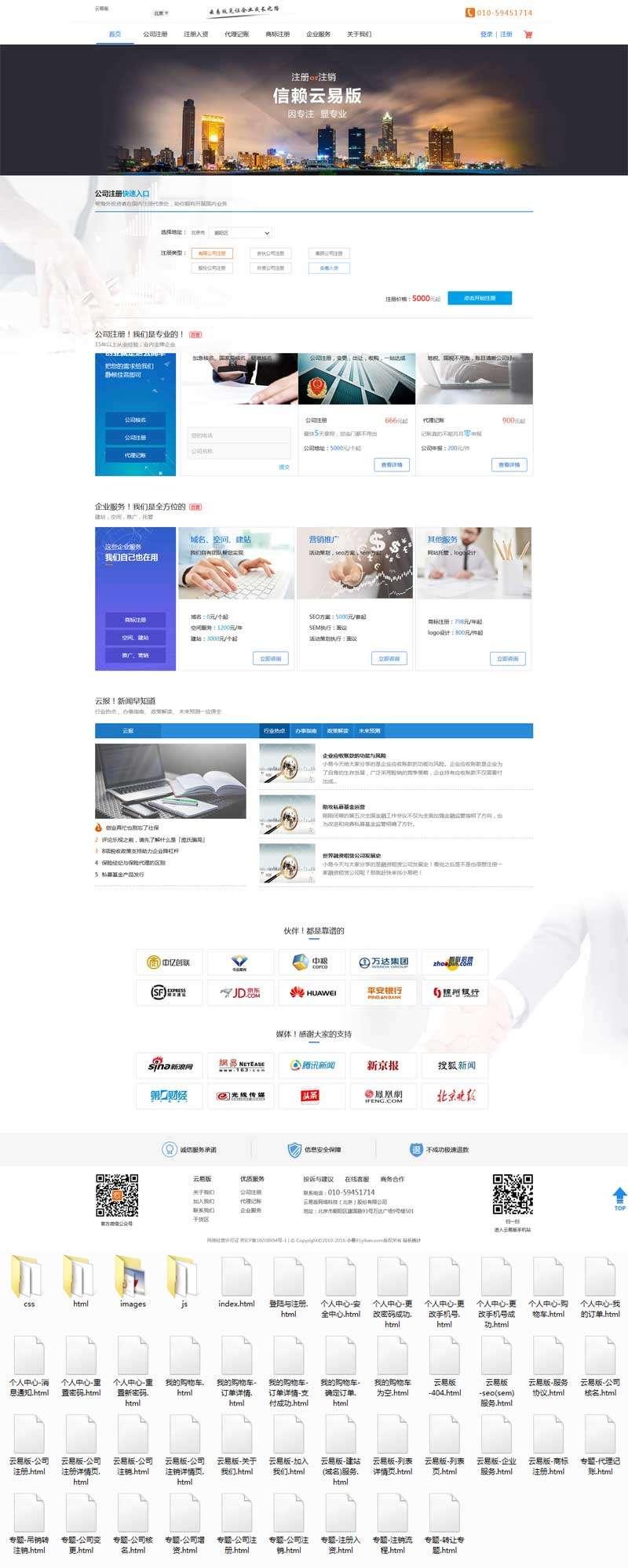 一站式企业服务平台网站模板