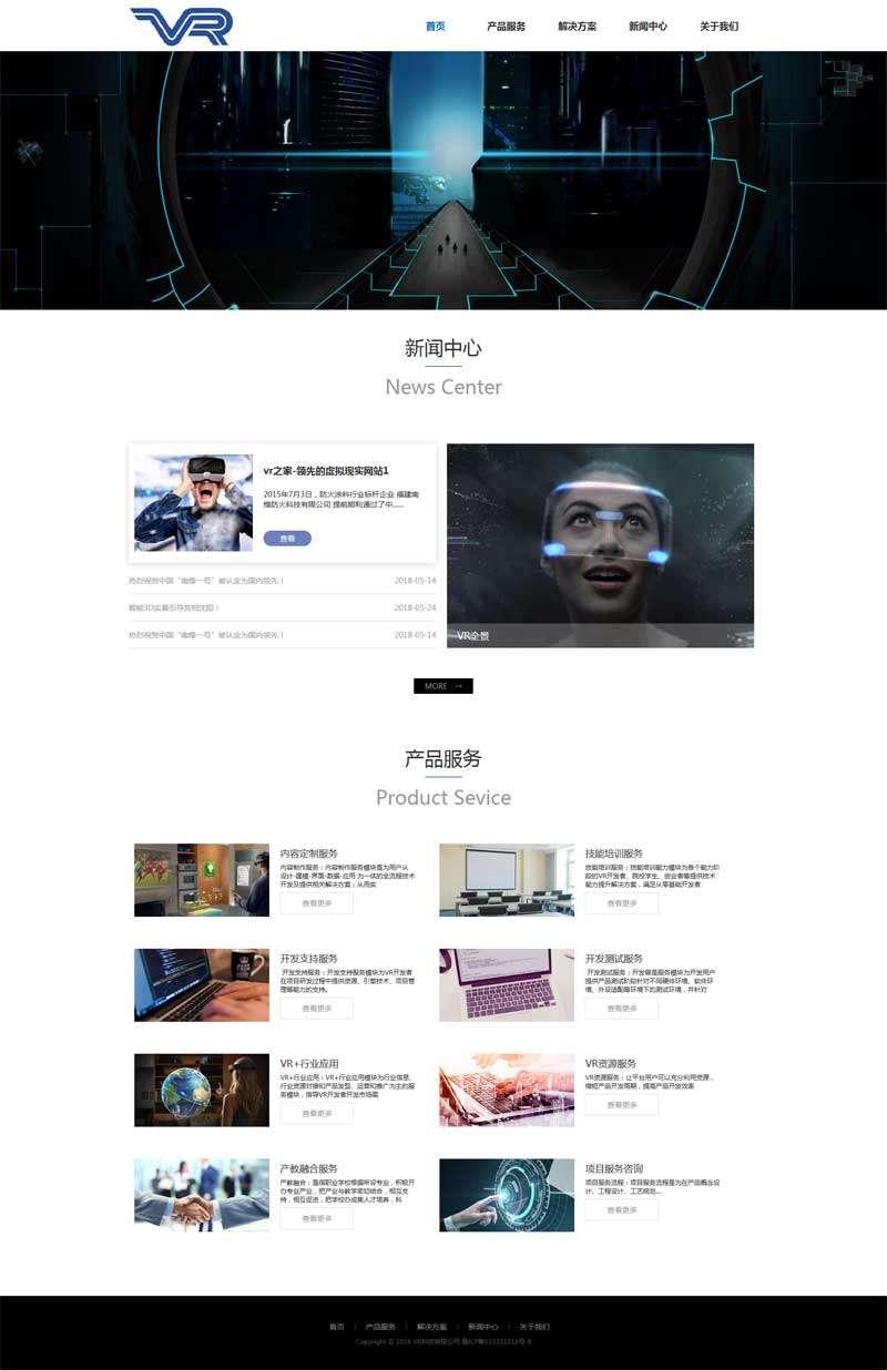 大气的VR产品服务公司网站html模板