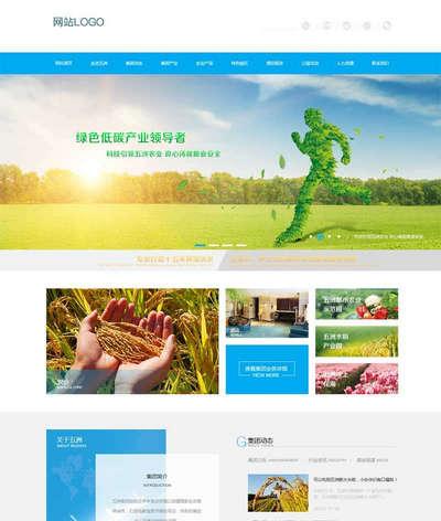 农业科技集团公司网站静态html模板