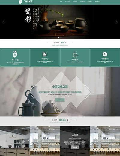 陶瓷家具艺术公司html静态网站模