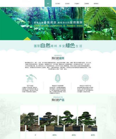 绿色植物种植贸易公司网站html模