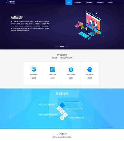 大气智能大数据科技企业html网站模板