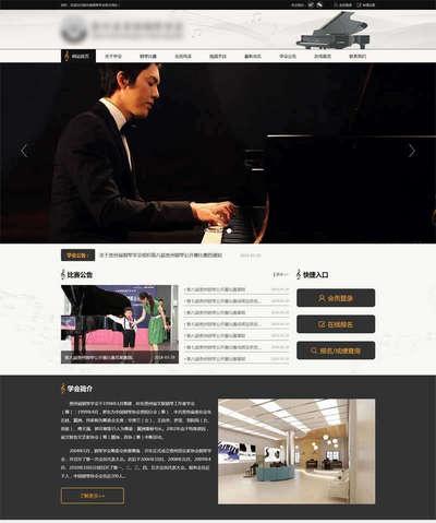 黑色音协钢琴学会官方html整站网站模板