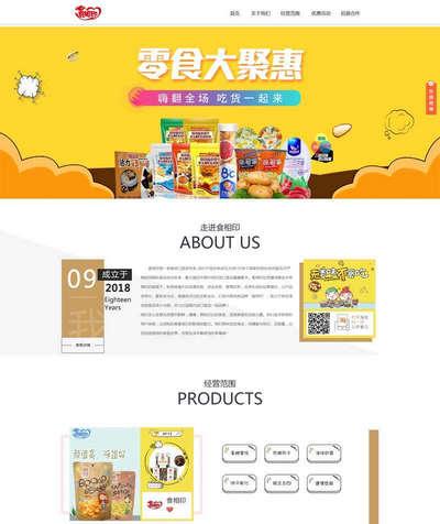 简单零食品销售贸易公司网站静态模板