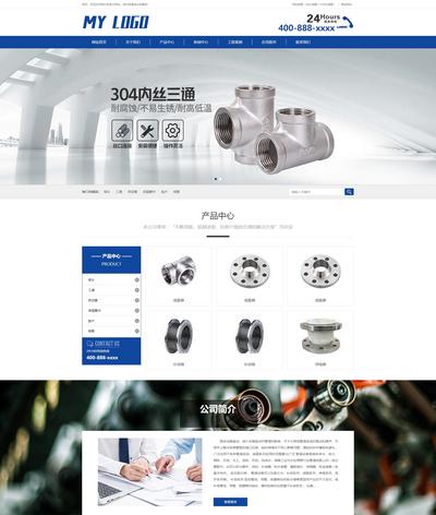 管道管件生产制造公司织梦模板(带手机端)