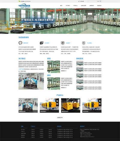 通用电机组装机械工厂html静态网站模板