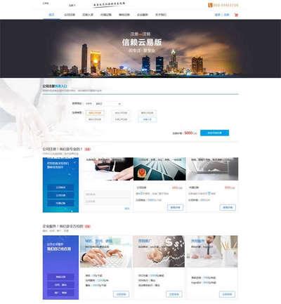 一站式企业服务平台html静态网站模板