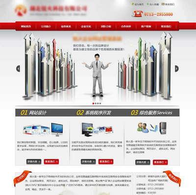 网络软件IT科技公司html网站模板