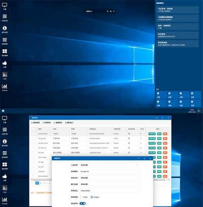 Win10桌面风格layui后台管理html