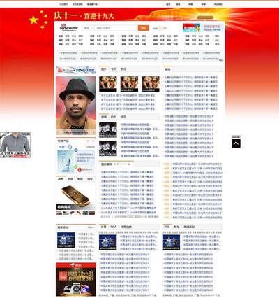 新闻资讯门户网站首页模板html下